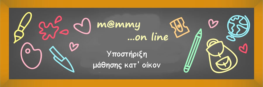 mammy on line μαθαίνοντας στα ελληνικά